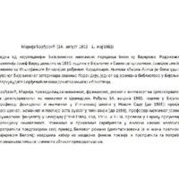 marijadjordjevic.pdf